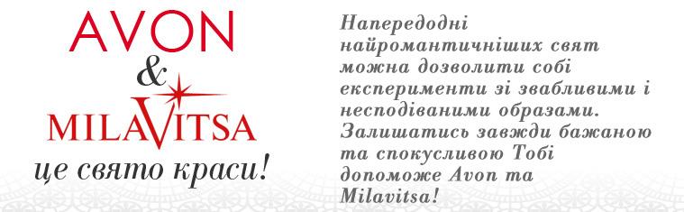 Офіційний сайт Avon в Україні